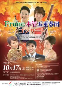 Franc 下呂 コンサートチラシ_表