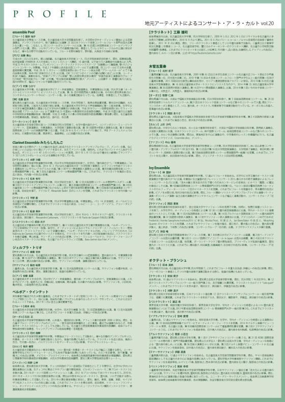 160927 アラカルト20裏のコピー 最終.png