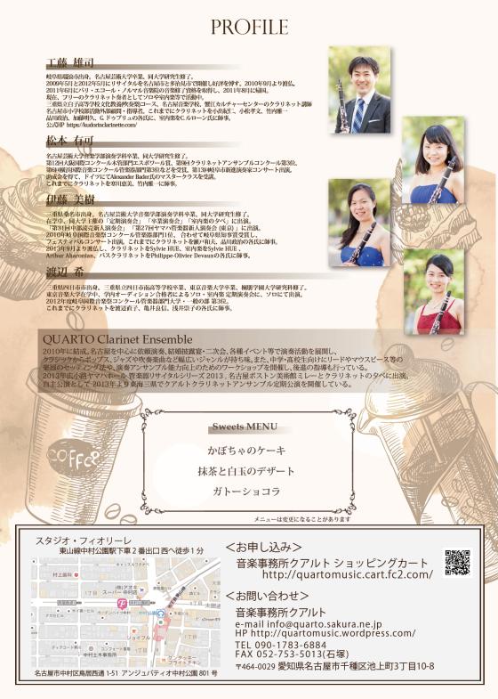 20161001スイーツタイムコンサートVol2 ウラ 最終.png
