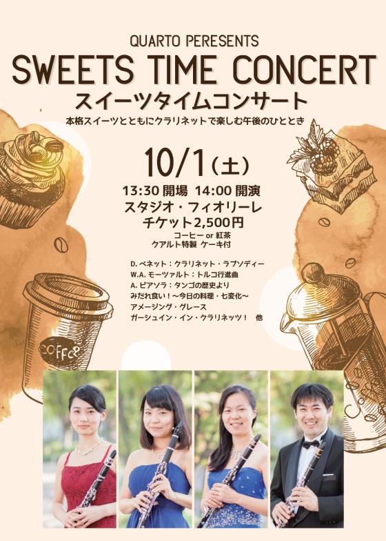 スイーツタイムコンサートVol2 3.compressed 最終.png
