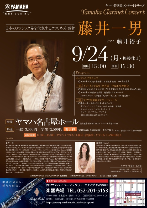 fujii-kazuo_clarinet_concert.jpg